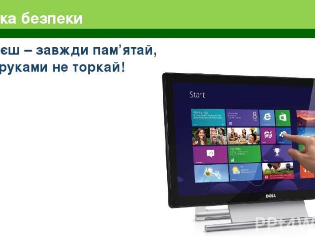 Техніка безпеки Працюєш – завжди пам'ятай, Екран руками не торкай!