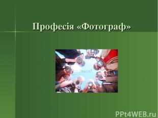 Професія «Фотограф»