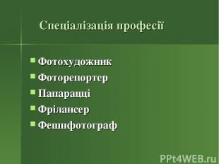 Спеціалізація професії Фотохудожник Фоторепортер Папарацці Фрілансер Фешнфотогра
