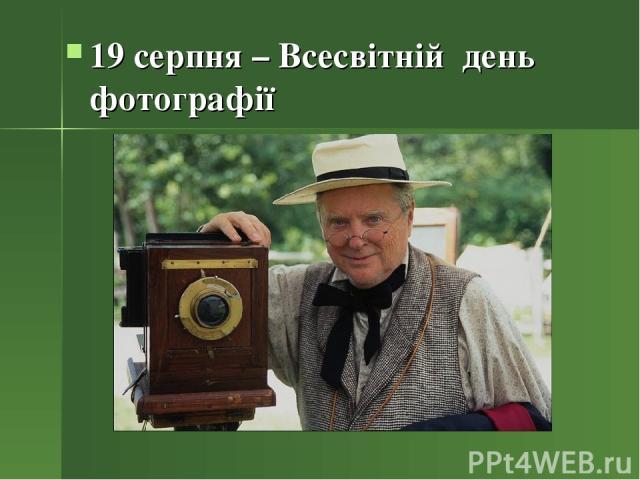 19 серпня – Всесвітній день фотографії