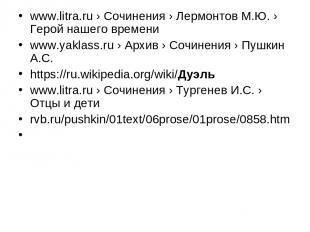 www.litra.ru › Сочинения › Лермонтов М.Ю. › Герой нашего времени www.yaklass.ru