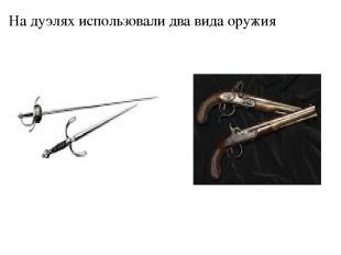 На дуэлях использовали два вида оружия