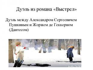 Дуэль из романа «Выстрел» ДуэльмеждуАлександром Сергеевичем ПушкинымиЖоржем