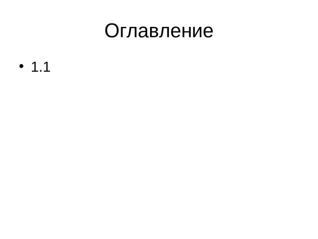 Оглавление 1.1