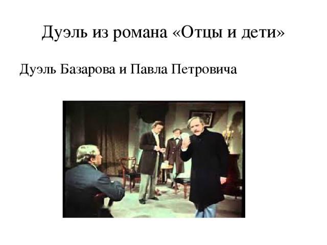 Дуэль из романа «Отцы и дети» ДуэльБазарова и Павла Петровича