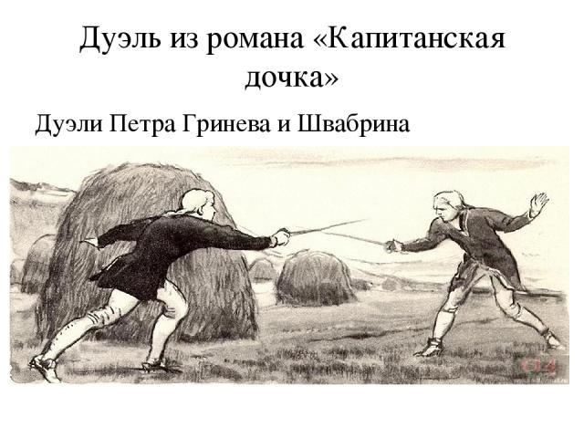 Дуэль из романа «Капитанская дочка» ДуэлиПетра Гринева и Швабрина