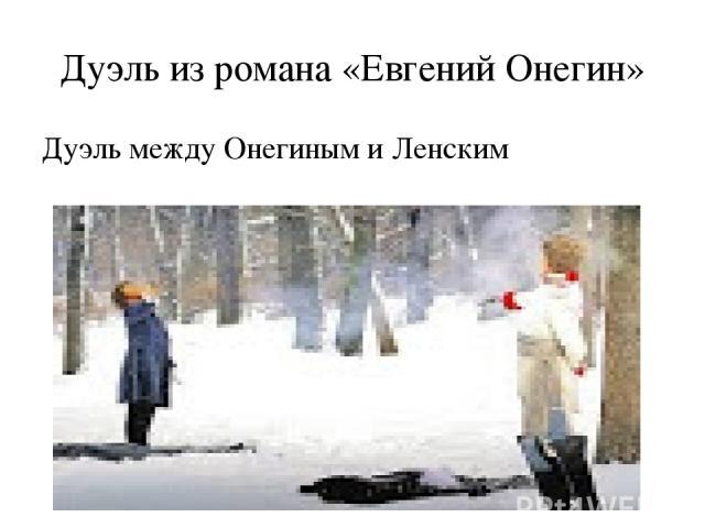 Дуэль из романа «Евгений Онегин» Дуэль между Онегиными Ленским