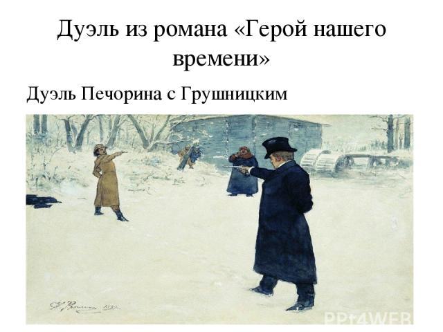 Дуэль из романа «Герой нашего времени» ДуэльПечорина с Грушницким