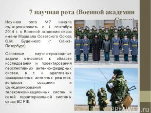 7 научная рота (Военной академии Связи) Научная рота №7 начала функционировать с