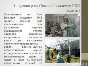 11 научная рота (Военной академии РХБ защиты) Создаваемая на базе Военной академ