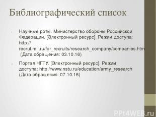 Библиографический список Научные роты. Министерство обороны Российской Федерации