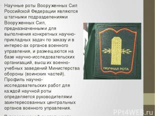 Научные роты Вооруженных Сил Российской Федерации являются штатными подразделени