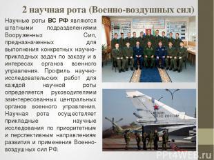 2 научная рота (Военно-воздушных сил) Научные роты ВС РФ являются штатными подра
