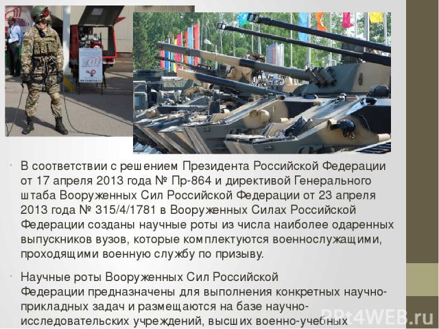 В соответствии с решением Президента Российской Федерации от 17 апреля 2013 года № Пр-864 и директивой Генерального штаба Вооруженных Сил Российской Федерации от 23 апреля 2013 года № 315/4/1781 в Вооруженных Силах Российской Федерации созданы научн…