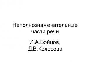 Неполнознаменательные части речи И.А.Бойцов, Д.В.Колесова