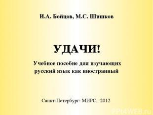 И.А. Бойцов, М.С. Шишков Учебное пособие для изучающих русский язык как иностран