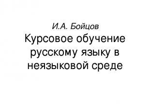 И.А. Бойцов Курсовое обучение русскому языку в неязыковой среде