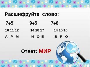 Расшифруйте слово: 7+5 9+5 7+8 16 11 12 14 18 17 14 15 16 А Р М И О Е Б Р О Отве