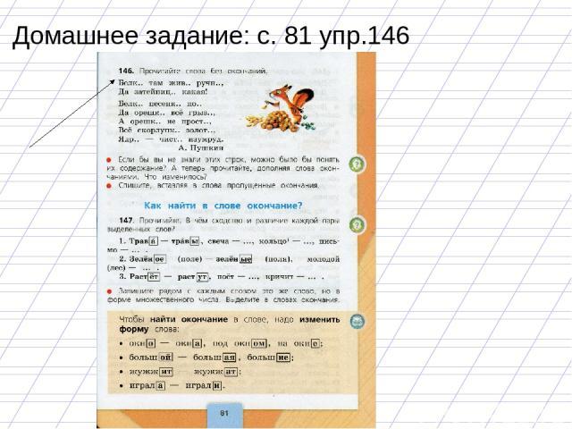 Домашнее задание: с. 81 упр.146