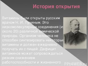 История открытия Витамины были открыты русским врачом Н. И. Луниным. Это низкомо