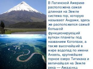 В Латинской Америке расположена самая длинная на Земле система гор, которую назы