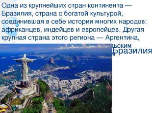 Бразилия Одна из крупнейших стран континента — Бразилия, страна с богатой культу