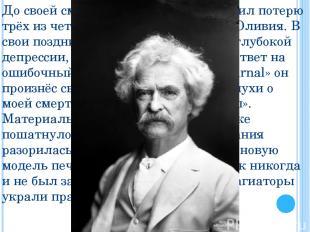 До своей смерти в 1910 году он пережил потерю трёх из четырёх детей, умерла жена