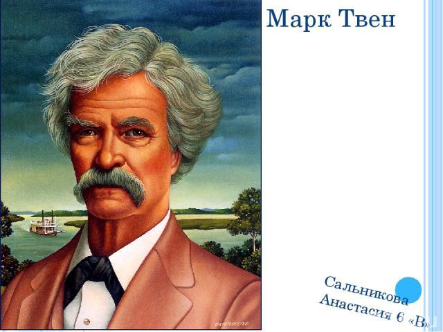 Марк Твен Сальникова Анастасия 6 «В»