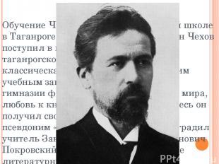 Обучение Чехова началось в греческой школе в Таганроге; 23 августа 1868 года Ант