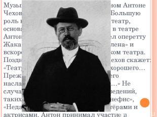 Музыка и книги пробуждали в юном Антоне Чехове стремление к творчеству. Большую