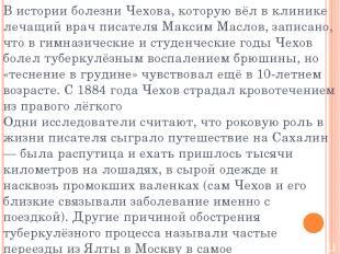 В истории болезни Чехова, которую вёл в клинике лечащий врач писателя Максим Мас