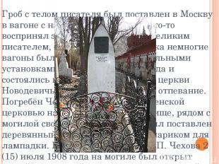 Гроб с телом писателя был доставлен в Москву в вагоне с надписью «Устрицы». Кто-