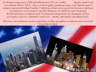 На обширной территории США проживают около 285 млн. человек (третье место в мире