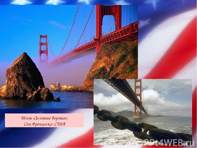 Мост «Золотые ворота». Сан-Франциско. США