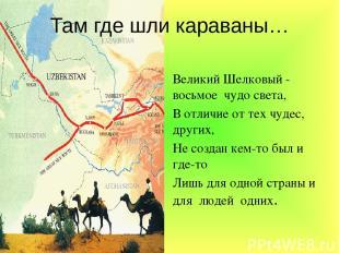 Там где шли караваны… Великий Шелковый - восьмое чудо света, В отличие от тех чу