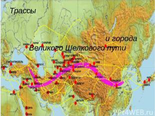 Трассы и города Великого Шелкового пути