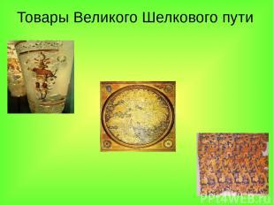 Товары Великого Шелкового пути