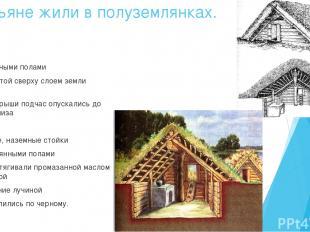 Крестьяне жили в полуземлянках. На юге: С земляными полами С покрытой сверху сло