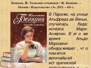 Бенцони, Ж. Талисман отчаянных / Ж. Бенцони . – Москва : Издательство «Э», 2015.