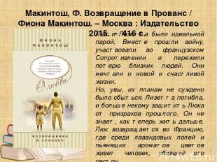 Макинтош, Ф. Возвращение в Прованс / Фиона Макинтош. – Москва : Издательство «Э»
