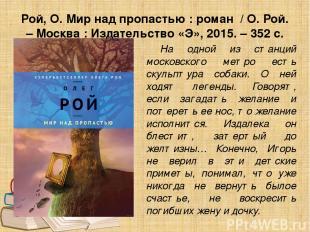 Рой, О. Мир над пропастью : роман / О. Рой. – Москва : Издательство «Э», 2015. –