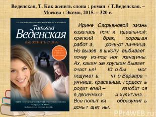 Веденская, Т. Как женить слона : роман / Т.Веденская. – Москва : Эксмо, 2015. –