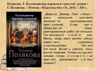 Полякова, Т. Коллекционер пороков и страстей : роман / Т. Полякова. – Москва : И