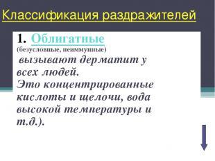 Классификация раздражителей Облигатные (безусловные, неиммунные) вызывают дермат