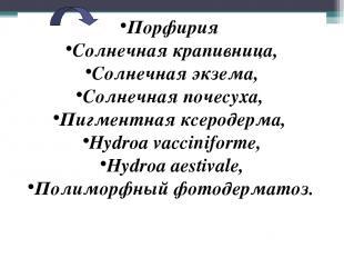 Порфирия Солнечная крапивница, Солнечная экзема, Солнечная почесуха, Пигментная