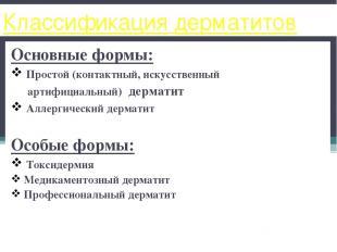 Классификация дерматитов Основные формы: Простой (контактный, искусственный арти