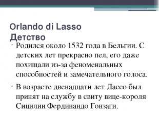 Orlando di Lasso Детство Родился около 1532 года в Бельгии. С детских лет прекра