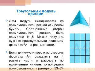 Треугольный модуль оригами Этот модуль складывается из прямоугольника цветной ил
