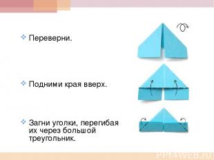 Переверни. Подними края вверх. Загни уголки, перегибая их через большой треуголь