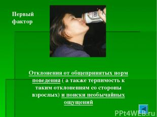 Второй фактор Факторы влияния сверстников (употребление алкоголя ровесниками и о